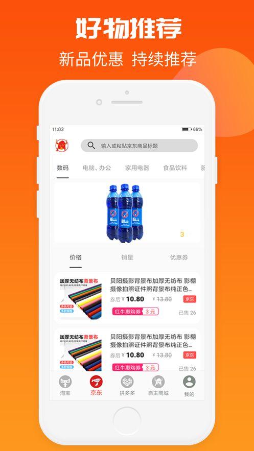 红牛惠购商城200代金券下载图1: