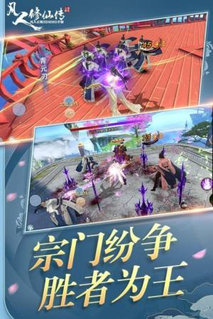 凡人修仙传3D正式版图4