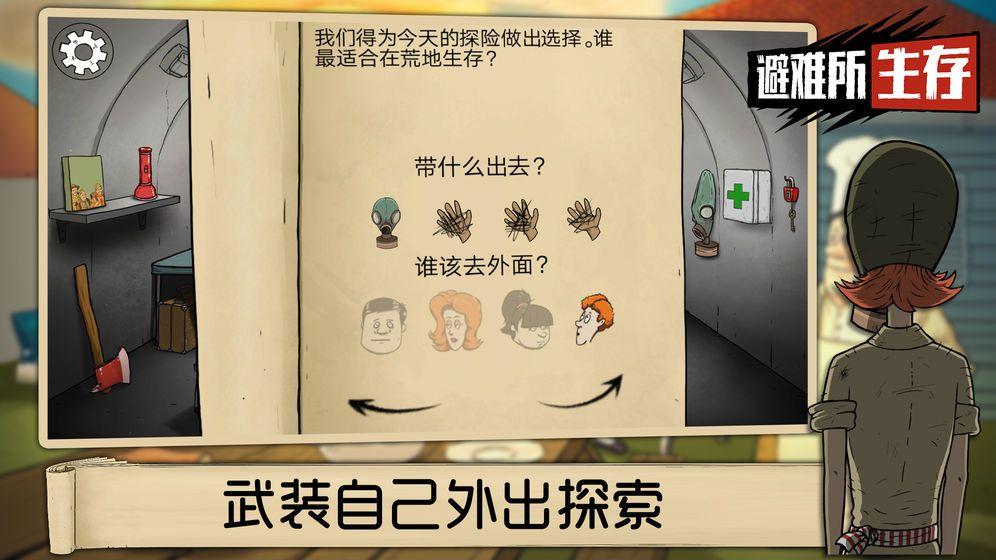 60秒原子冒险游戏中文汉化版(含数据包)图5: