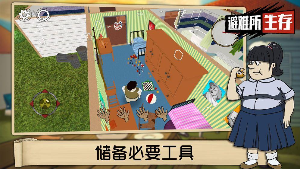 60秒原子冒险游戏中文汉化版(含数据包)图2: