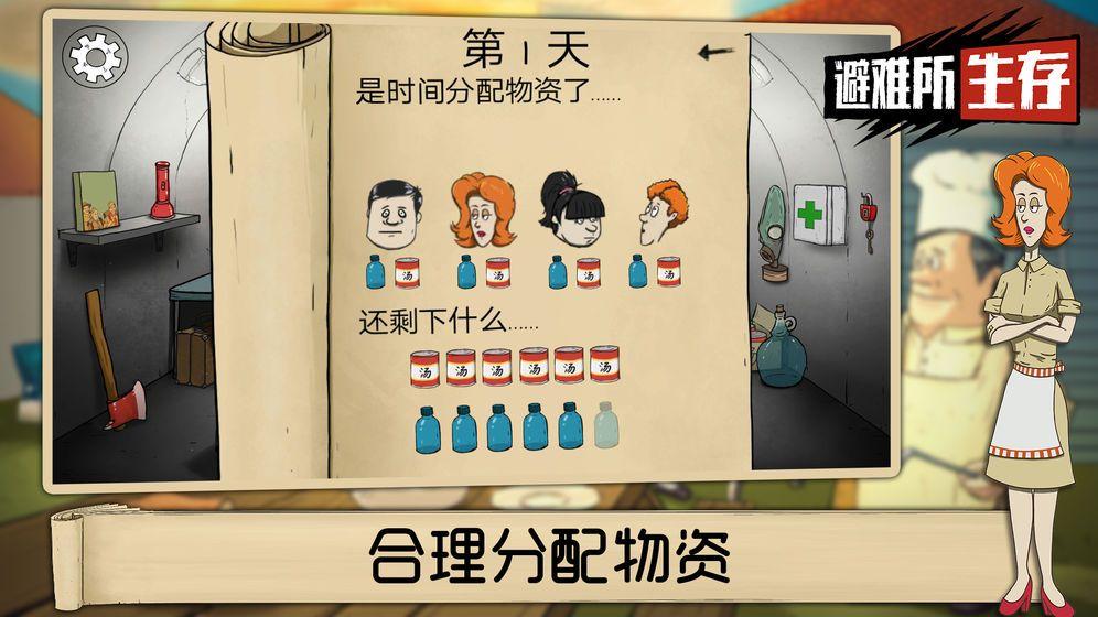60秒原子冒险游戏中文汉化版(含数据包)图4: