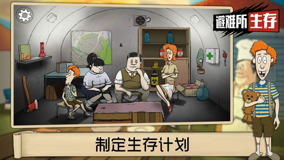 60秒原子冒险游戏中文汉化版(含数据包)图3: