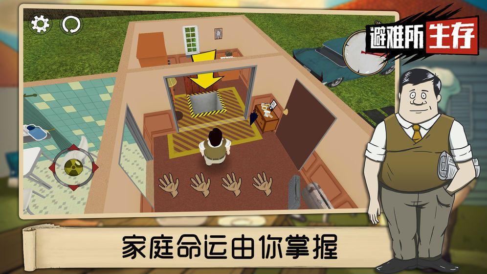 60秒原子冒险游戏中文汉化版(含数据包)图1: