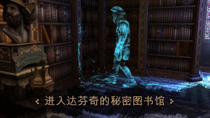 达芬奇之家2安卓汉化版百度下载图4:
