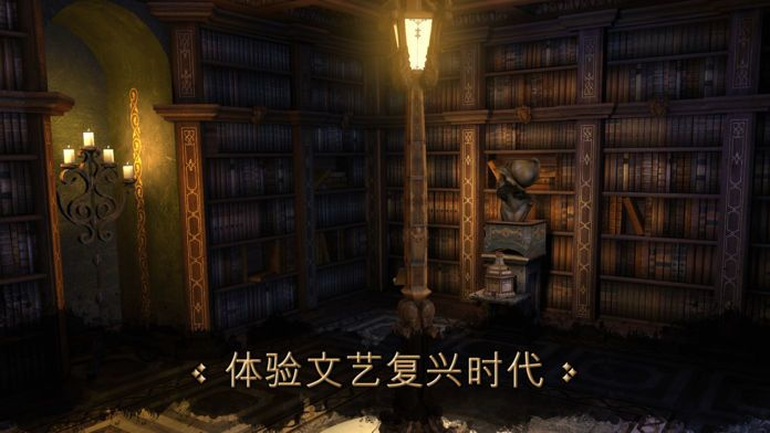 达芬奇之家2安卓汉化版百度下载图5: