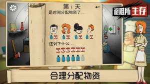 60秒大冒险手机版中文版图4