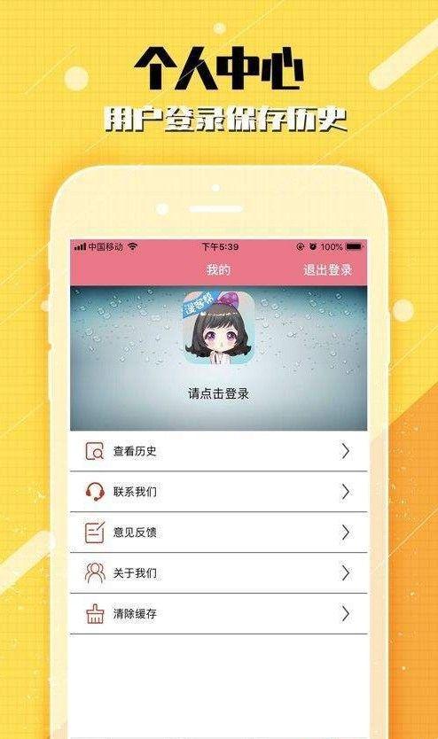 嗨漫驿站APP官方网站下载图2: