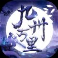 九州万里官网版