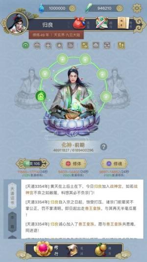 剑霄封神手游官方网站下载正版图片3