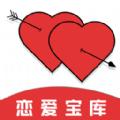 恋爱宝库APP手机版下载 v1.1