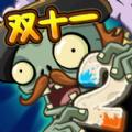 植物大战僵尸2破解版2.4.2