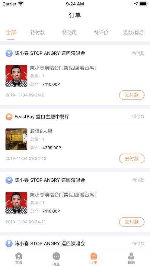 菲速生活APP下载官方版图2: