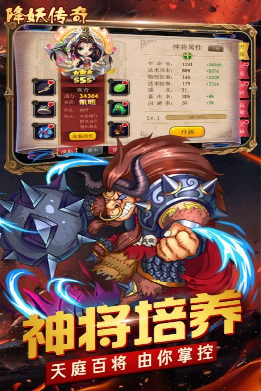 降妖传奇游戏官方网站下载正式版图片3