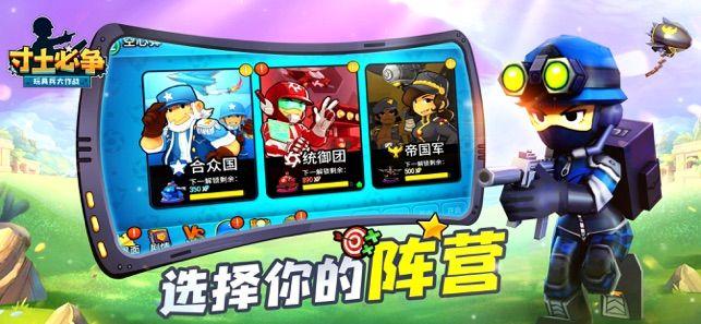 寸土必争安卓手游官方版下载图2: