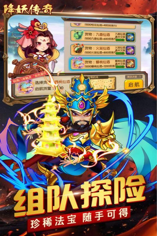 降妖传奇游戏官方网站下载正式版图片4