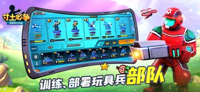 寸土必争安卓手游官方版下载图3: