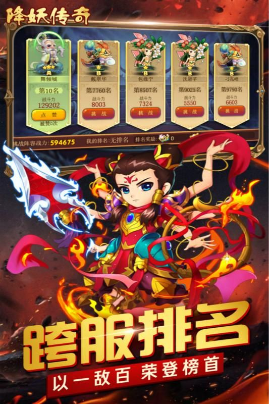 降妖传奇游戏官方网站下载正式版图片2