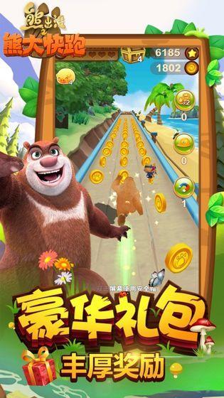 熊出没之熊大快跑2018手机游戏最新版下载图1: