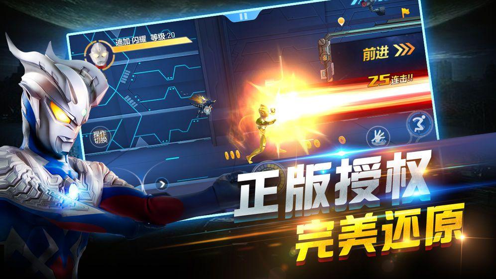 奥特曼正义降临安卓官方版游戏下载图3: