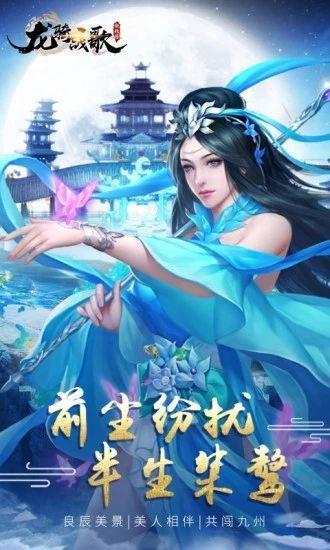 龙骑战歌一念成魔应用宝手游下载图4: