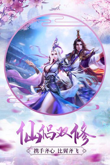 青云诀之伏魔手游官网最新版下载图3: