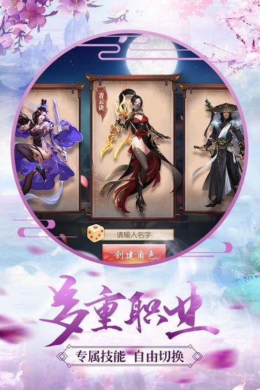 青云诀之伏魔手游官网最新版下载图2: