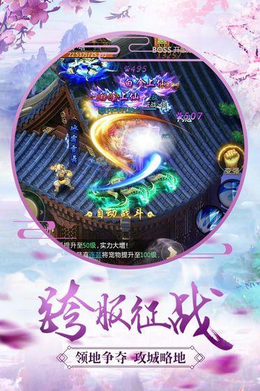 青云诀之伏魔手游官网最新版下载图4: