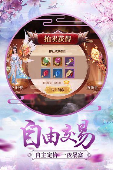 青云诀之伏魔手游官网最新版下载图1: