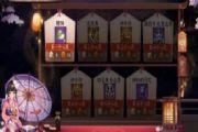 阴阳师七五三节活动怎么玩?饴糖载愿七五三节奖励规则介绍[多图]