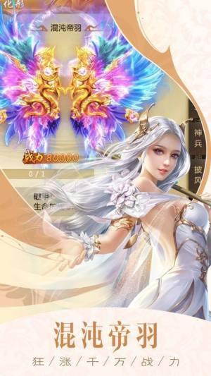 问鼎苍穹之巅手游官方正版下载图片2