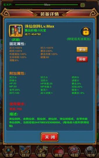 茅山四职业手游官方正版下载图4: