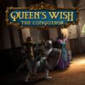 女王之愿征服者破解版
