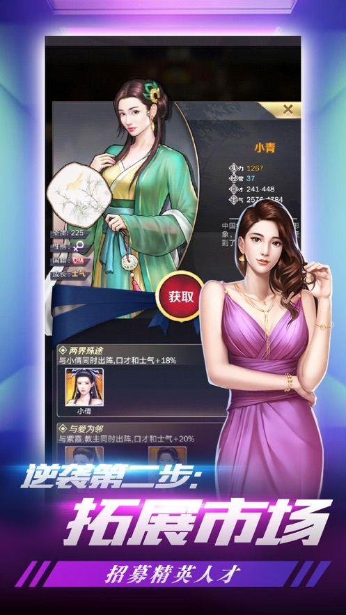 2019商业人生华为版游戏下载图1:
