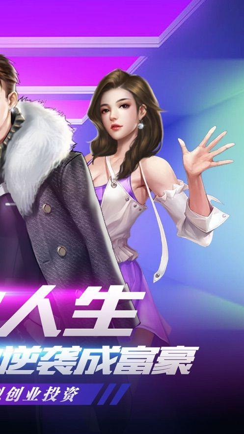 2019商业人生华为版游戏下载图3: