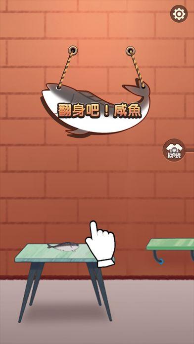 抖音咸鱼的100种死法游戏最新版下载图2: