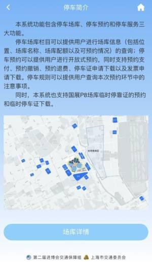 2019第二届进博会观众报名官方网站登录入口图片3