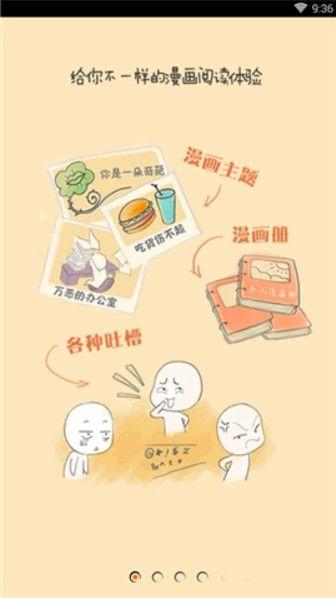 仲夏漫画APP官网平台下载图3: