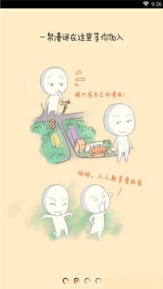 仲夏漫画APP官网平台下载图1: