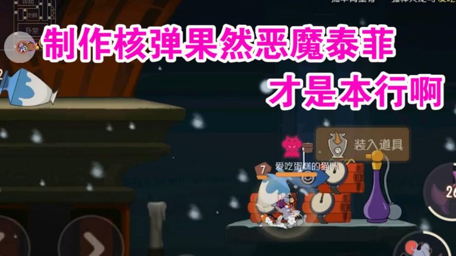 猫和老鼠:大家都说我不务正业?其实我是怕坑了队友啊!我太难了[多图]