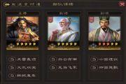 三国志战略版仙人队搭配攻略:仙人队妖星阵容推荐[多图]