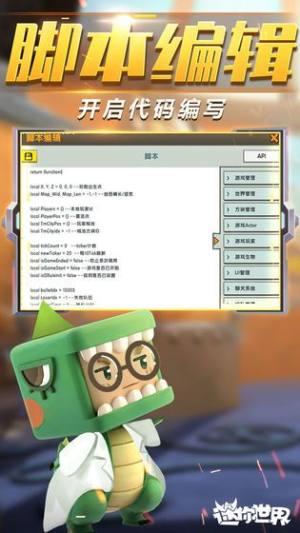 迷你世界0.23.6最新版图2