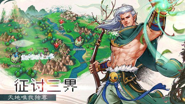 一剑断念修真世界手游官方正版下载图片2