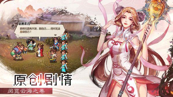 一剑断念修真世界手游官方正版下载图片3