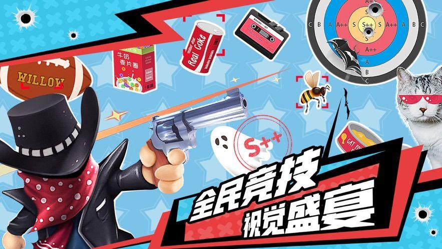 绝地射击2020游戏安卓版下载图片1