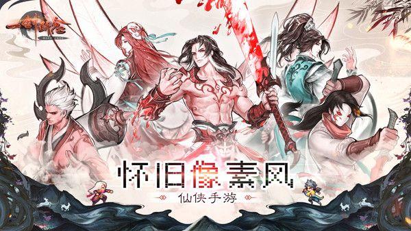 一剑断念修真世界手游官方正版下载图片1