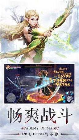 黎明之塔魔法学院手游官方网站下载腾讯版图片2