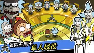 口袋莫蒂最新中文版图5