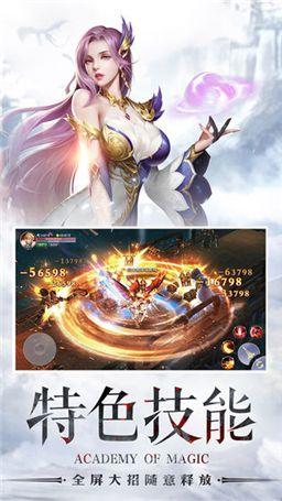 黎明之塔魔法学院手游官方网站下载腾讯版图片3