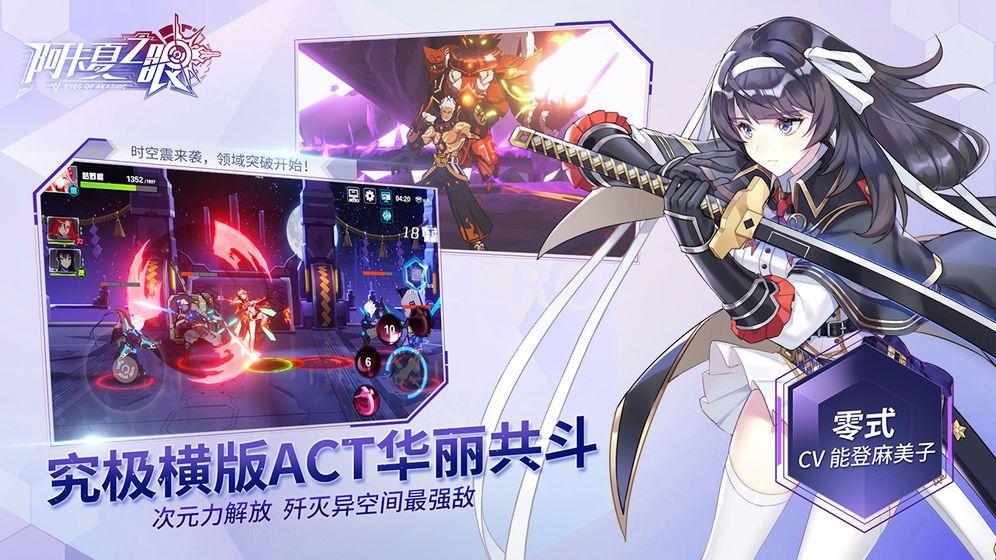 阿卡夏之眼官方网站下载正式版游戏图3: