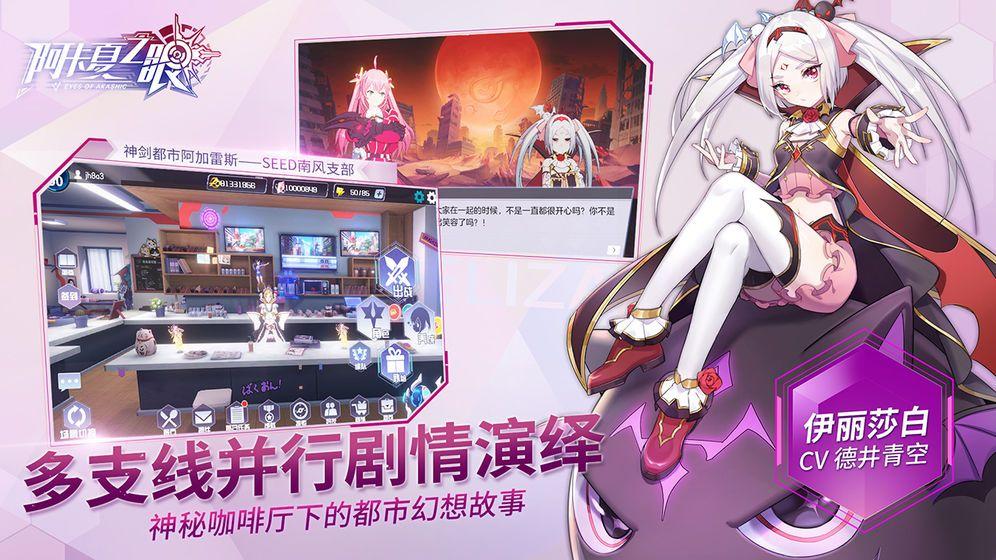 阿卡夏之眼官方网站下载正式版游戏图5:
